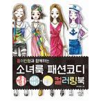 韓国のぬりえ本 少女ルック ファッションコーディ カラーリングブック -紙人形と一緒 (大人の塗り絵)