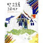 韓国のぬりえ本 ヴァン・ゴッホを描く (大人の塗り絵)