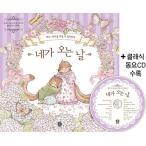 韓国語のぬりえ本 きみが来る日〜胎教・育児のための詩カラーリングブック(大人の塗り絵)