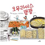 韓国語のぬりえ本 オムライス・ジャムジャム・カラーリングブック (大人の塗り絵)