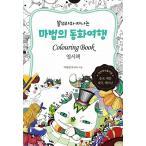 韓国語のぬりえハガキ ソルソラと行く魔法の童話旅行 ハガキブック (大人の塗り絵)