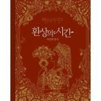 韓国のぬりえ本 幻想の時間  --女神の休息-- (大人の塗り絵)
