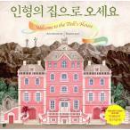 韓国のぬりえ本 人形の家にようこそ (大人の塗り絵) 著:パク・ヘリム