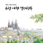 韓国のぬりえ本 ヨーロッパ旅行カラーリングブック (