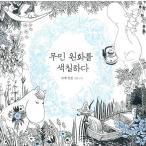 韓国語のぬりえ 『ムーミンの原画を塗る』   (大人の塗り絵)