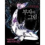 韓国のぬりえ本 富者の絵〜運と富をもたらすタロットの塗り絵〜(大人の塗り絵) ドラマ『シンデレラと4人の騎士』関連本