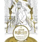 韓国のぬりえ本  ファンタスティック・ビーストと魔法使いの旅 カラーリングブック(大人の塗り絵)韓国版