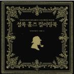 韓国のぬりえ本 シャーロック・ホームズ カラーリングブック  (大人の塗り絵)