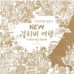 韓国のぬりえ本 New ガリバー旅行記 カラーリングブック  (大人の塗り絵) 韓国版