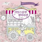 韓国のぬりえ本 秘密のように幸せに (大人の塗り絵)著:イ・イルソン/チョン・ヘリム
