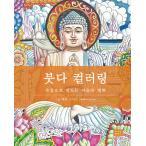 韓国語のぬりえ本 ブッダ カラーリングブック (大人の塗り絵)著:マシュー・スミス(韓国版)