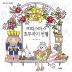 韓国語のぬりえ本 クリスマスのくるみ割り人形 (大人の塗り絵)著:イ・イルソン/チョン・ヘリム