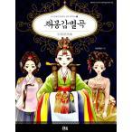 韓国語のぬりえ本 彩鳳感別曲 (大人の塗り絵)著:アン・ヨンジ 韓服