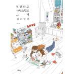 韓国語のぬりえ本  『やすらかで、愛しくて、だから カラーリングブック』 (大人の塗り絵)