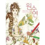 韓国語のぬりえ本  世界に一つきりの私だけの名作描き ウォン・スヨン my master piece drawing coloring book - Won Soo Yeon painting(大人の塗り絵)