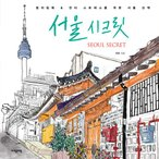 韓国語のぬりえ本  ソウルシークレット カラーリングブック (大人の塗り絵)