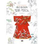 韓国のぬりえ本 ファッションカラーリングブック 日本の着物 (大人の塗り絵)