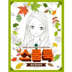 韓国のぬりえ本 スクールルック ファッション カラーリングブック (大人の塗り絵)著:アン・ヨンジ