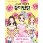 Girl Look Fashion Coordination Paper Doll 14Girl 9Look 200 Clothes Fashion Item  Korean