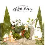韓国のぬりえ本 色をぬってみニャン (大人の塗り絵)著:Grace J(チョン・ハナ)