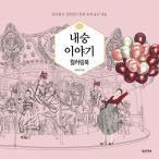 韓国のぬりえ本 ネスン物語 (ぶりっ子/猫かぶり のはなし)〜韓国の画家、キム・ヒョンジョンが韓服の中に隠したネスン (大人の塗り絵)
