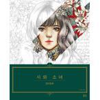 韓国のぬりえ本 詩と少女 カラーリング (大人の塗り絵+韓国語の詩集) 著:モモガール momogirl(イ・ウンジュ)