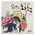 韓国のぬりえ本 オクチャの画帳 〜福を呼ぶアンチストレスカラーリングブック(大人の塗り絵)