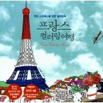 韓国語 ぬりえ本 『フランス カラーリング 旅行』 文:ホギョン/ 絵:ユナ(ユンハ)大人の塗り絵