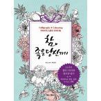 韓国のぬりえハガキ本 ほんとに好きなあなたへ- Calligraphy & Colouring Postcard Book(大人の塗り絵)