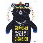 韓国のぬりえ本 チャン・ヒョナのカラーリングアトリエ(大人の塗り絵)