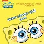 韓国語 ぬりえ本 『スクエアパンツ スポンジボブと仲間たち カラーリングブック』原作:スクエアパンツ スポンジボブ