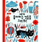 韓国のぬりえ本 きみのすきなものをかいてみな!〜子どものアートセラピーカラーリングブック(大人の塗り絵)