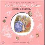 韓国のぬりえ本 ピーター・ラビットの話カラーリングブック (大人の塗り絵)