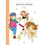 韓国語 ぬりえ 本 『フランダースの犬 カラーリングブック(洋装)』 著:ザモダン編集部
