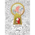 韓国語のぬりえ本 Colorful Jetoy カラフルジェトイ カラーリングブック(大人の塗り絵)