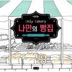 韓国語のぬりえ本 Only Bakery 私だけのパン屋さん〜アンチストレス・カラーリングブック(大人の塗り絵)