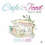 韓国語のぬりえ本 CAFE & FOOD カフェ&フード カラーリングブック(大人の塗り絵)