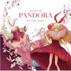 韓国語のぬりえ本 Pandora パンドラ : アンチストレス・カラーリングブック(大人の塗り絵)〜魅惑のファンタジー旅行
