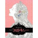 韓国語のぬりえ本 プリンセス・カラーリングブック Princess Coloring Book (大人の塗り絵)〜私の中のお姫さまに出会う時間