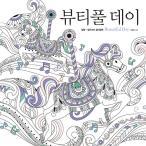 韓国語のぬりえ本 ビューティフルデイ beautiful day - ヒーリング-イラストカラーリングブック(大人の塗り絵)ビューティフル・デイ