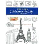 韓国語 ぬりえハガキ 本『カラーリング・アンド・ザ・シティ はがきブック Coloring and the City 32 Postcards』 (大人の塗り絵)