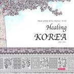 韓国語のぬりえ本 Healing KOREA ヒーリングコリア 癒しの韓国(大人の塗り絵)