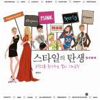 Yahoo!にゃんたろうず NiYANTA-ROSE!韓国のぬりえ本 スタイルの誕生 カラーリングブック 〜トレンドを完成するカラースタイリング(大人の塗り絵)