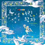 韓国語のぬりえ本  星の王子さま〜童話カラーリングブックシリーズ〜(大人の塗り絵)