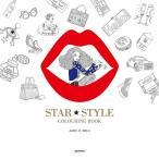 Yahoo!にゃんたろうず NiYANTA-ROSE!韓国のぬりえ本 Star Style スタースタイル - Colouring Book(大人の塗り絵)