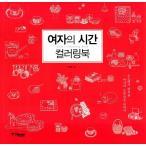 韓国のぬりえ本 女性の時間 カラーリングブック Lady's Colouring Book (大人の塗り絵)