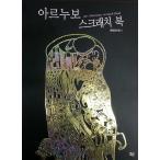 スクラッチブック(大人の塗り絵) アール・ヌーヴォー スクラッチブック(韓国輸入版) 付録:スクラッチペン1本