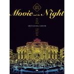 韓国のスクラッチブック(大人の塗り絵) Movie and the Night ムービーアンドザナイト