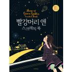 韓国のスクラッチブック(大人の塗り絵) 赤毛のアン スクラッチブック