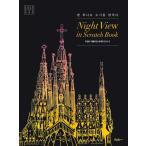 スクラッチブック(大人の塗り絵) ナイトビュー 夜景が美しい世界の都市12(韓国輸入版) Scratch Book Night View